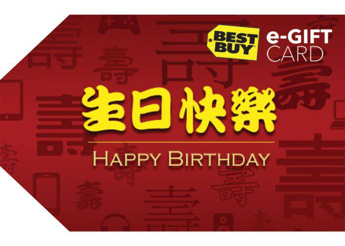 Lunar New Year falls on February 8th, 2016. Best Buy is helping celebrate the event with an Asian-inspired Giftcard and eGiftcard.